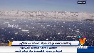 பருவநிலை மாற்றத்தால் பனிப்பாறைகள் சிதைவு   Vendhar Tv News