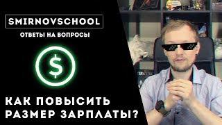 КАК УВЕЛИЧИТЬ РАЗМЕР ЗАРПЛАТЫ ДЛЯ ХУДОЖНИКА? Ответы на вопросы. Smirnov School
