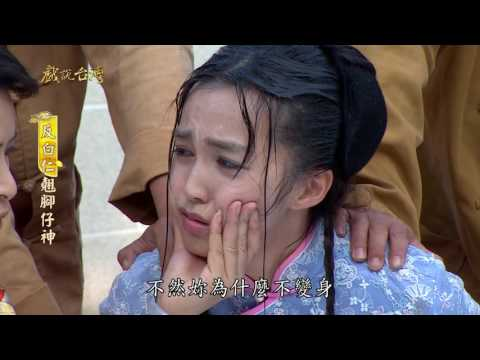 台劇-戲說台灣-反白仁翹腳仔神-EP 09