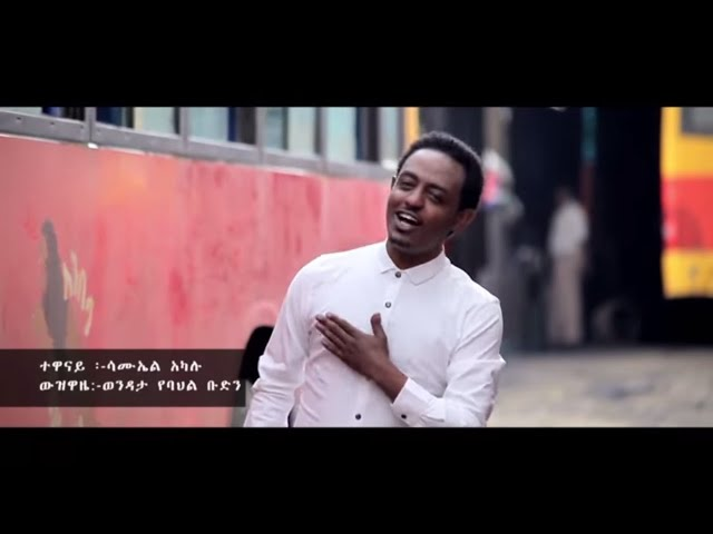 Alemeye Getachew - Ya Lela Yehe Lela- New Ethiopian Music 2017(Official Video)