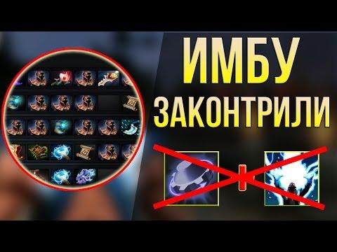 IMBA COMEBACK - ЗАКОНТРИЛИ ИМБУ! CONTRA ZEUS AND REARM in ABILITY DRAFT DOTA 2 IMBA SHOW