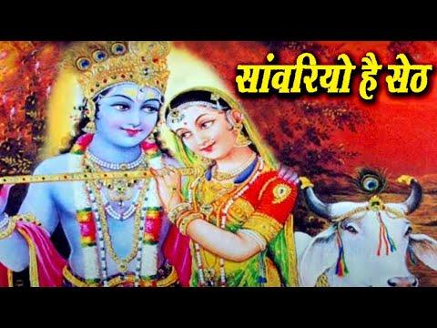 Sanvariyo Hai Seth Maro - Bhajan video