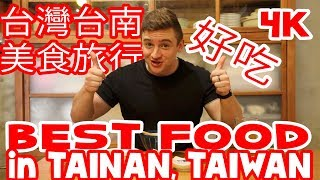 台灣台南美食旅行 BEST FOOD IN TAINAN, TAIWAN (4K) -  Life in Taiwan #96
