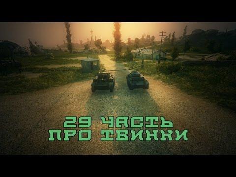 Вся правда о World of Tanks #29 Про твинки