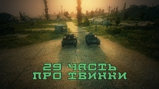 "Вся правда о World of Tanks #29 ""Про твинки"""