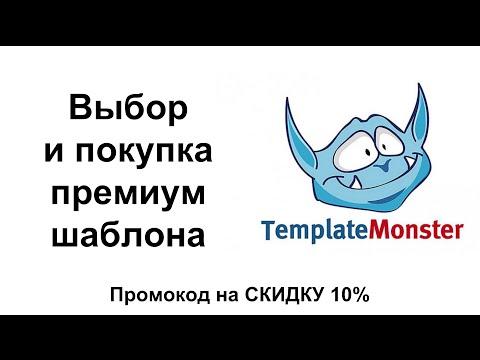 Выбор, покупка и установка премиум шаблона от Templatemonster