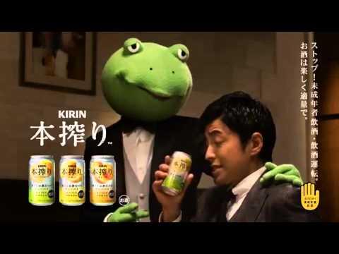 キリン 本搾り 缶チューハイ カエルCM|2014 大沢たかお
