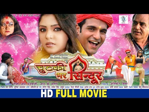 Chutki Bhar Sindoor | Superhit New Full Bhojpuri Movie video