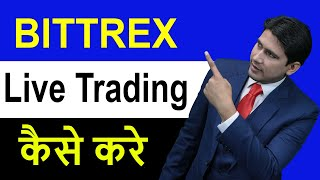 Bittrex Trading In Hindi  2017 (Live Trading For Beginners) in Hindi/Urdu