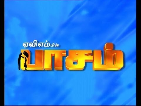 Paasam serial - Title Song