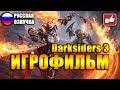ИГРОФИЛЬМ Darksiders 3 (все катсцены на русском) PC
