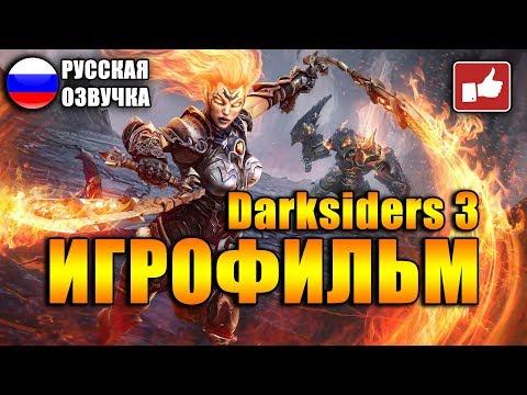 ИГРОФИЛЬМ Darksiders 3 (все катсцены на русском) PC прохождение без комментариев