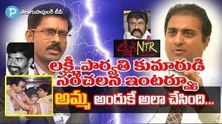 NTR wife Lakshmi Parvathi's son Dr Veeragandham Koteswara Prasad Exclusive Interview