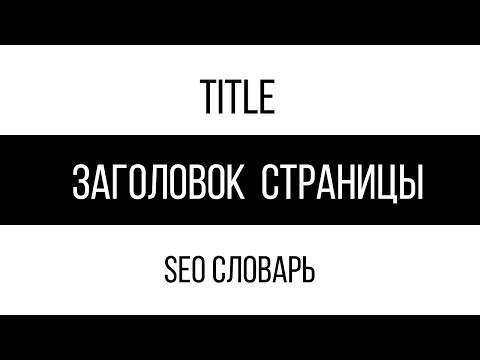 Заголовок страницы Title / SEO словарь