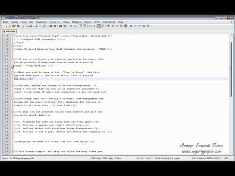 Курс HTML - Урок №03. Параграфы и заголовки.