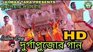 New durga puja video SONGS HD 2017 /দূর্গা পূজার গান পুরুলিয়ার