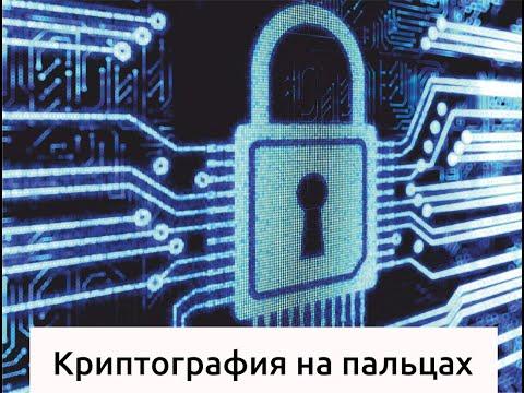 Криптография на пальцах
