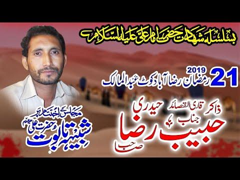 Zakir Habib Raza Haideri  || 21 Ramzan 2019 || Raza Abad Kot Abdul Malik || YaadGar Majlis