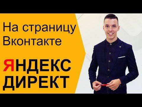 Можно ли вести Яндекс Директ на страницу ВК?