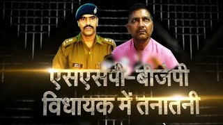 बीजेपी विधायक पप्पू भरतौल उर्फ राजेश मिश्रा और बरेली एसएसपी में कौन किस पर पड़ेगा भारी?