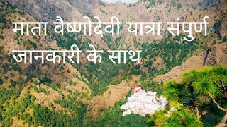 download lagu Mata Vaishno Devi Yatra 2015 gratis