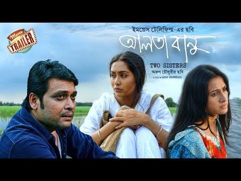 আলতা বানু   Alta Banu   Trailer   Bangla Movie   Anisur Rahman Milon   Momo   Rikta   Channel i TV
