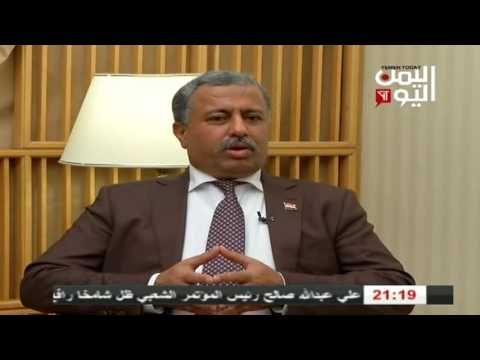 فيديو: «عارف الزوكا» العميد أحمد علي عبدالله صالح تحت الإقامة الجبرية