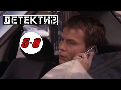 ДЕТЕКТИВНЫЙ СЕРИАЛ! Продолжение следует (5-8 серия) Русские детективы, боевики