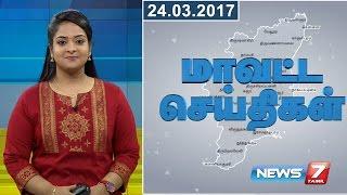Tamil Nadu District News | 24.03.2017 | News7 Tamil