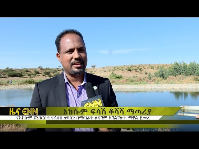 Ethiopia: Latest Ethiopian News, June 22/2018 - ENN News