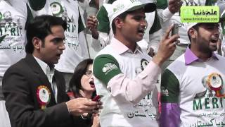 Tum ho Pakistan Choo lo aasman song at Laptop distribution ceremony