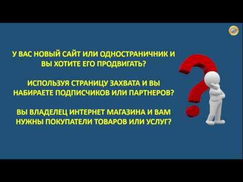 Академия сообщества Генератор трафика: как бесплатно рекламировать в интернет
