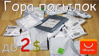 15 ПОСЫЛОК ДО 2$ с ALIEXPRESS!! Крутые посылки из Китая!!