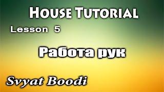 Видео уроки танцев / House dance Tutorial /работа рук