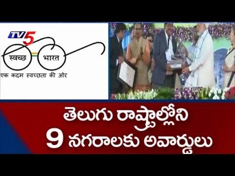 స్వచ్ఛ సర్వేక్షణ్ లో తెలుగు రాష్ట్రాల హవా | Swachh Sarvekshan 2018 Awards | TV5 News