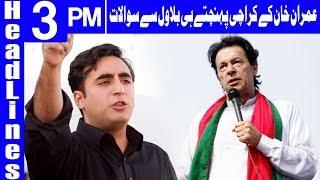 Imran Khan's question's To Bilawal - Headlines 3PM - 18 March 2018 | Dunya News