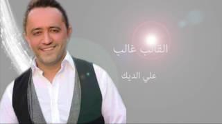 Ali Deek - Al Qaleb Ghaleb 2017/ جديد علي الديك - القالب غالب