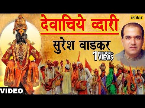 Devachiye Dwari (suresh Wadkar) video