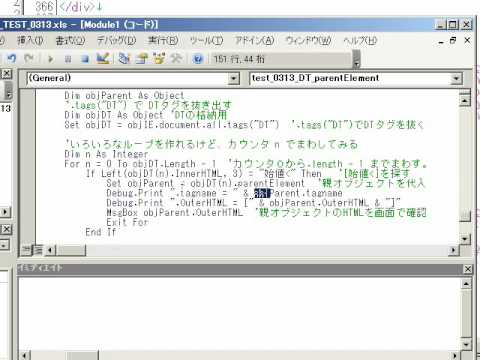 IE操作 DTタグ から 文字[始値]を探し その親を  .parentElement で見る