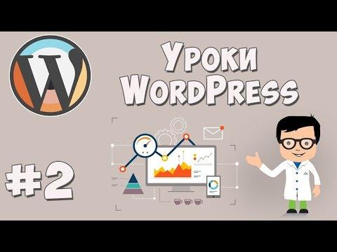 Создание сайта на WordPress / Урок #2 - Работа с плагинами и установка темы