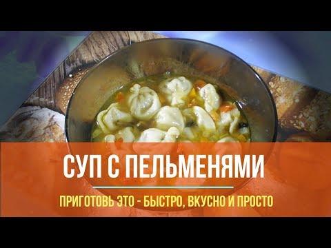 Как сварить суп с пельменями в мультиварке?