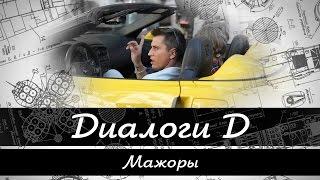 mazhor-eto-chelovek