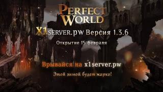 Perfect World - X1server.pw версия 1.3.6 старт 15 февраля