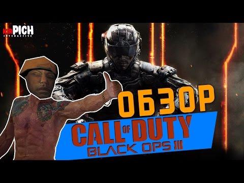 Call of Duty: Black Ops 3 - обзор - УЖАС ГОДА