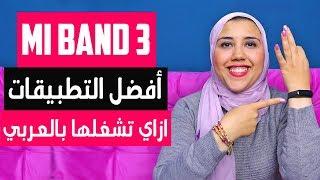 Mi Band 3 Apps & Hacks | طريقة تشغيل شاومي مي باند 3 بالعربي و أفضل تطبيقاتها