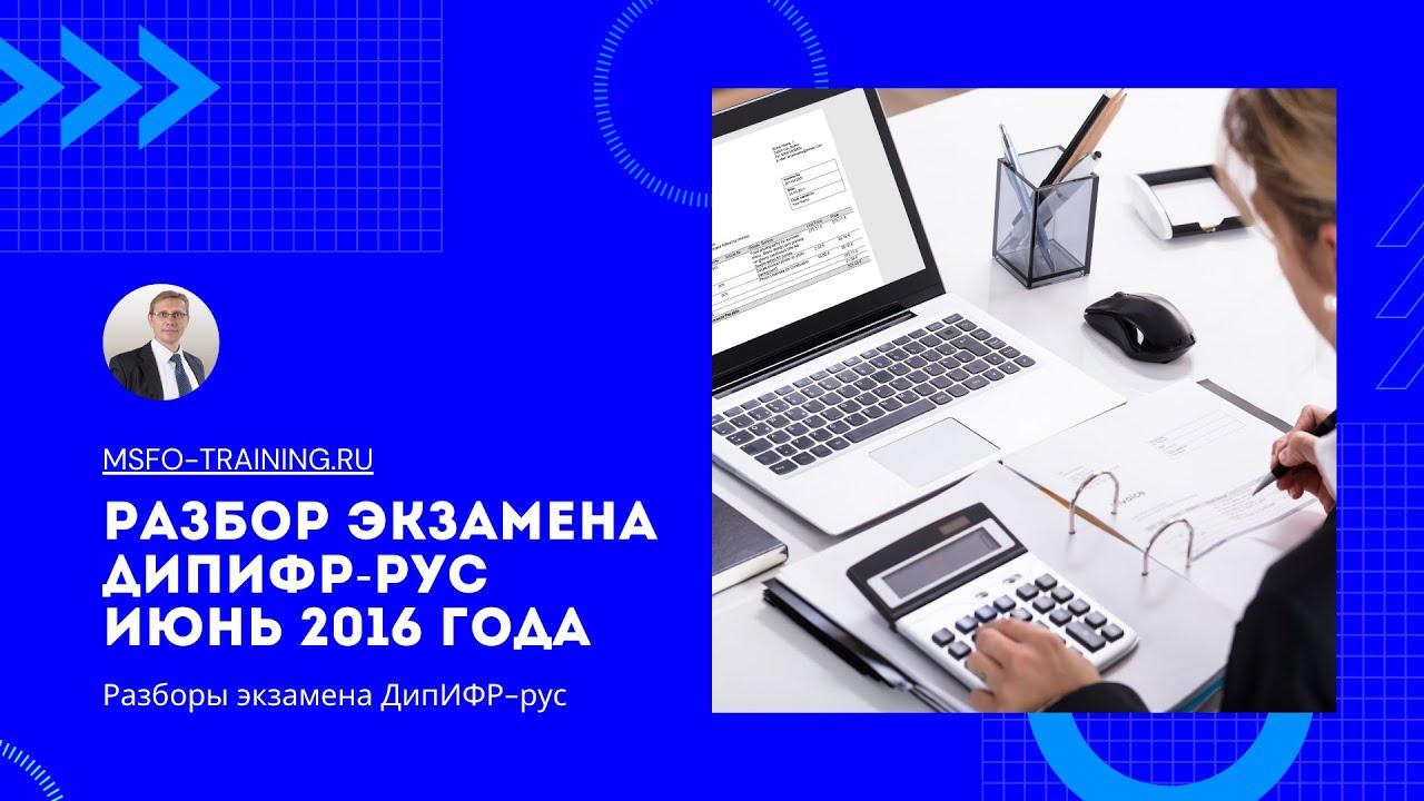 Экзамен дипифр 2018 даты