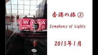 香港 HONG KONG Symphony of Lights
