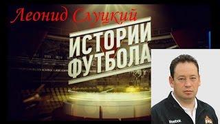 Истории футбола №8. Леонид Слуцкий