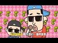【Hip Hop 2017】董寶石 Gem (@吾人文化) | 奶爸旅行有嘻哈 MP3