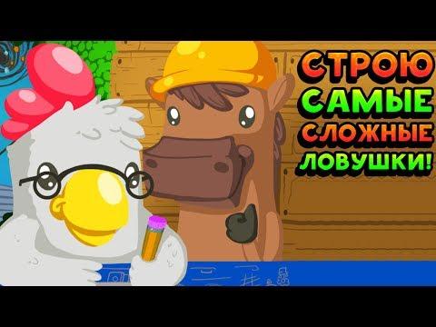 СТРОЮ САМЫЕ СЛОЖНЫЕ ЛОВУШКИ! - Ultimate Chicken Horse